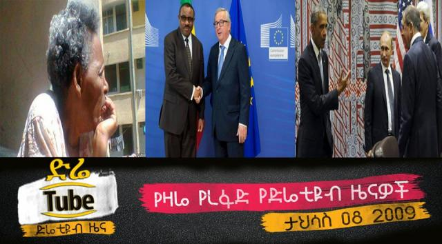 The Latest Ethiopian News From DireTube Dec 17, 2016