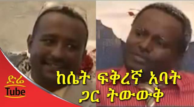 Ethiopia: Surafel and Taju Funny Short Drama