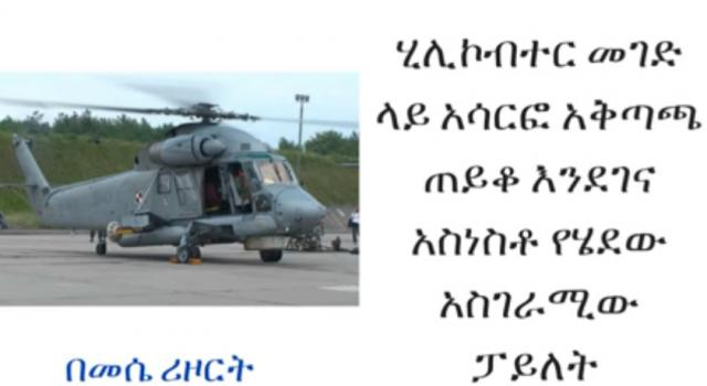 ETHIOPIA - Helicopter pilot lands to ask for directions in Kazakhstan