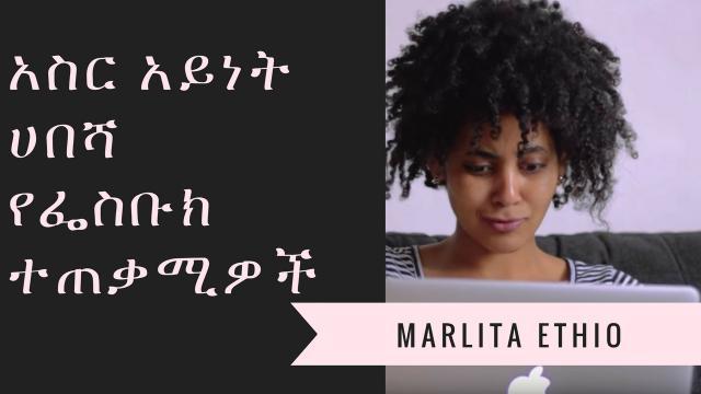 Ten Types of Habesha Facebook users - Marlita!