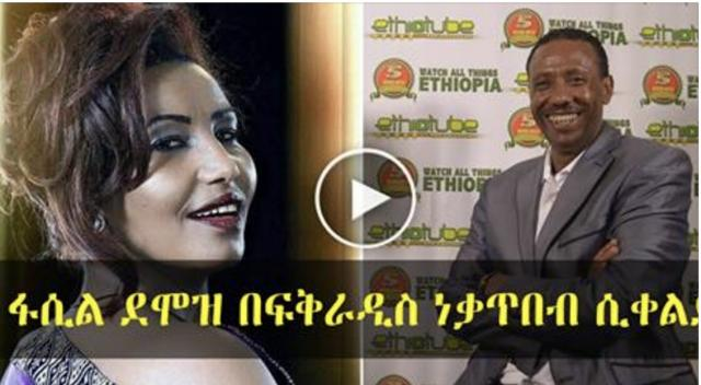 Musician Fasil Demoz Talks About Fikraddis and The Funny Masinko Story