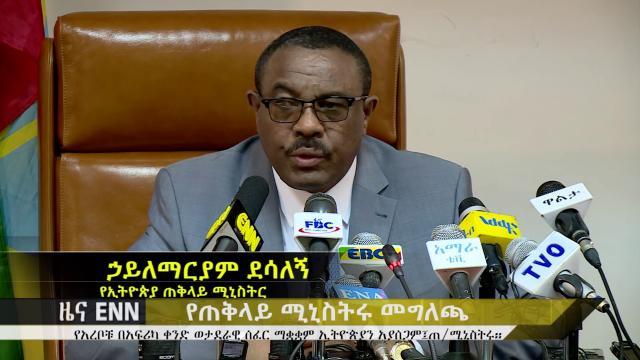 Ethiopia: Latest press briefing by PM Hailemariam Desalegn April 19, 2017 - ENN News