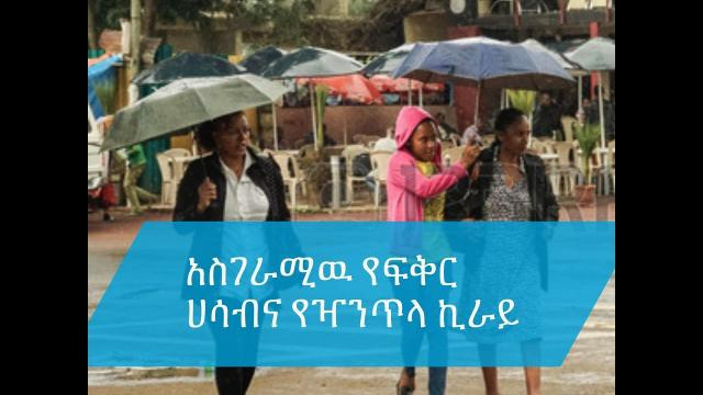 "Sheger FM 102.1 - ""የሻንጥላ ኪራይ"" Umbrella Rental Service in Addis"