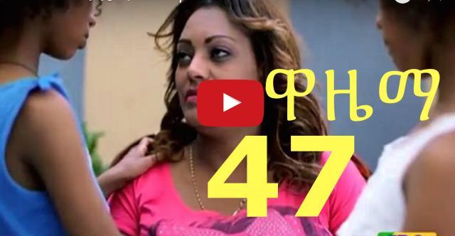 Wazema ዋዜማ Ethiopian Drama Series S02E47 - Part 47