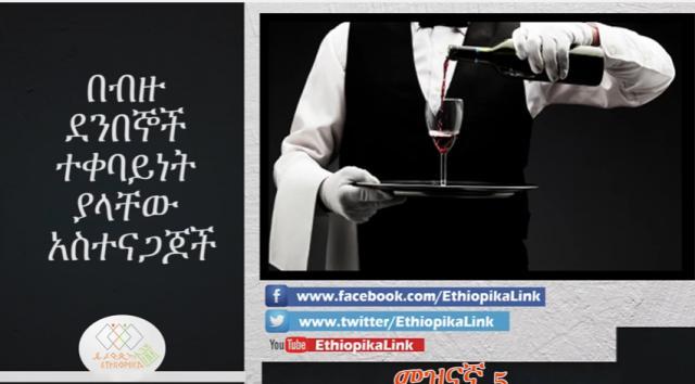 ETHIOPIA - Adorable waiters