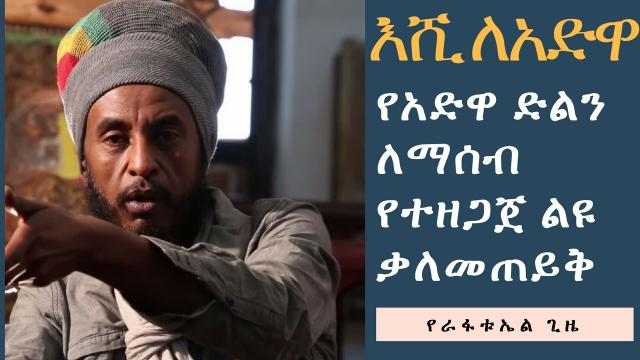 Ethiopia - A Must Listen Interview on the Upcoming Adwa Celebration