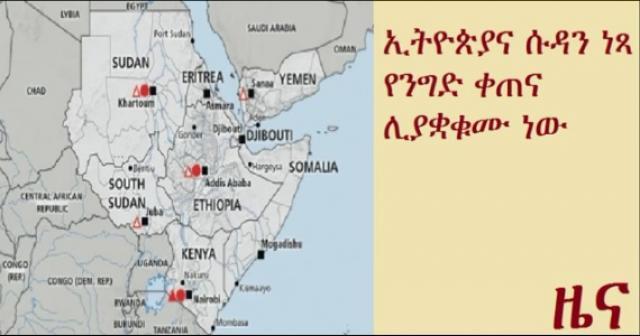 Ethiopia, Sudan to establish free trade zone
