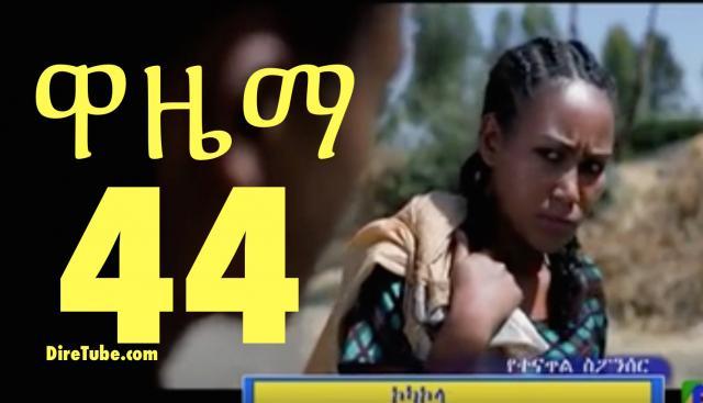 Wazema ዋዜማ Ethiopian Drama Series S02E44   Part 44