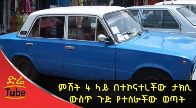 Ethiopia: Listen how Lada Taxi Driver robbed a woman | Be careful