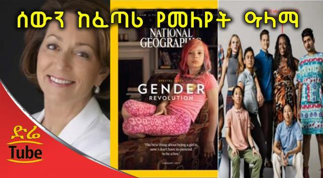"Ethiopia: ""Gender Revolution"" The ultimate goal of Communism"