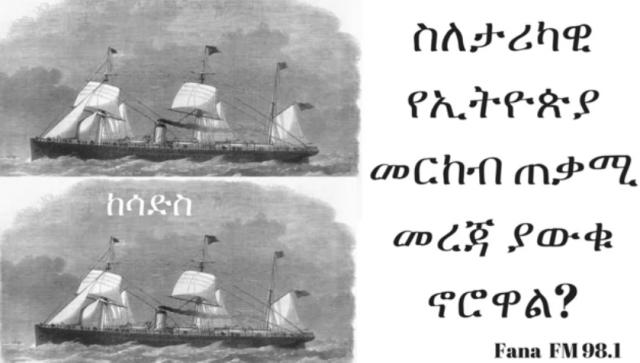 ETHIOPIA - Do u Know SSAbyssinia Ship Was Named after Tewodros the Second ?