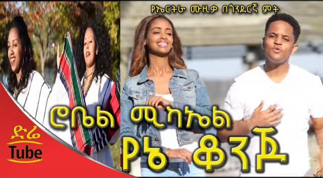 Ethiopia:  Robel Michael - Yene Konjo  (የኔ ቆንጆ) - New Eritrean Music Video 2016