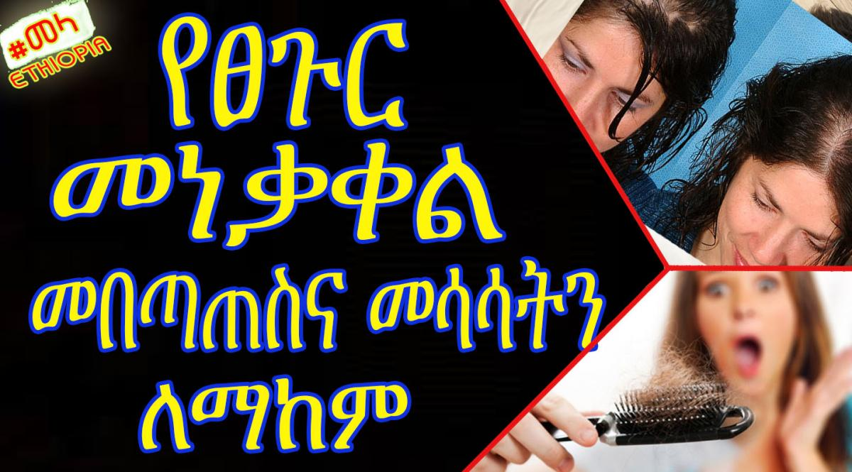 ETHIOPIA - Effective hair care in Amharic
