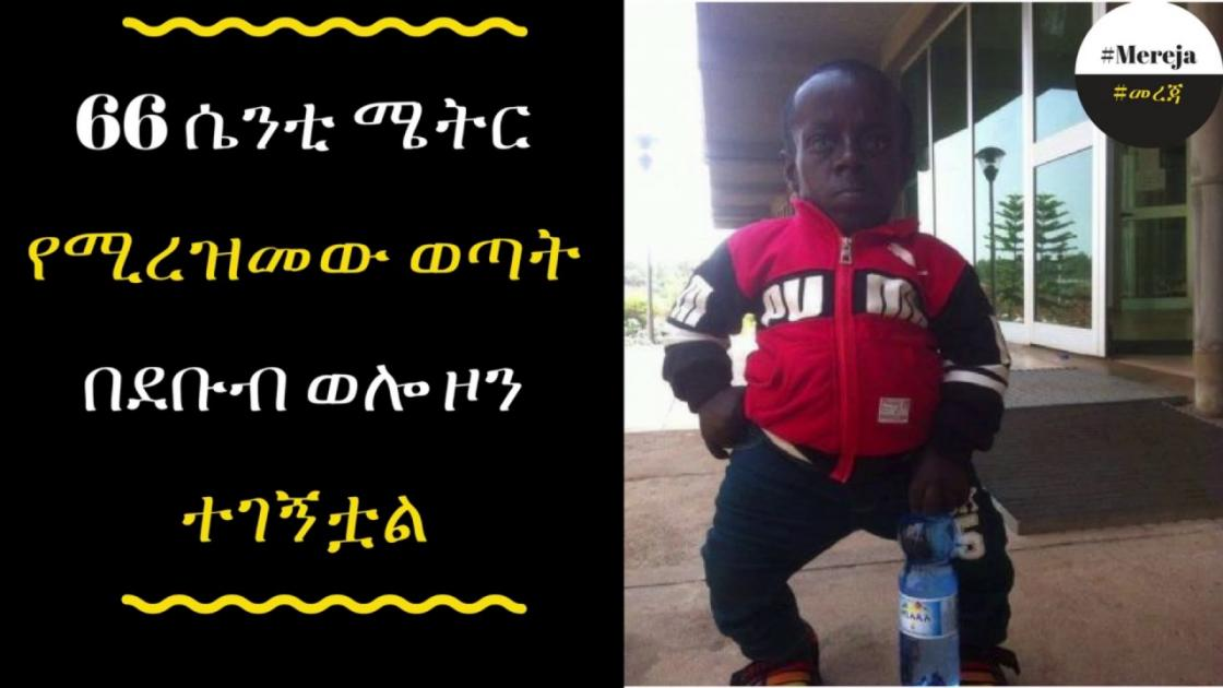 ETHIOPIA -The man whose height is 66 cm found in south  wolo