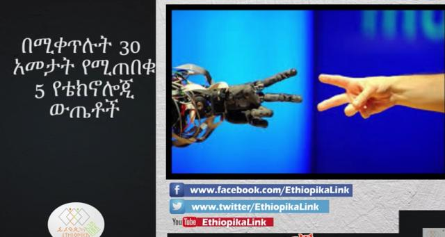ETHIOPIA - Upcoming technology in the next 30 years