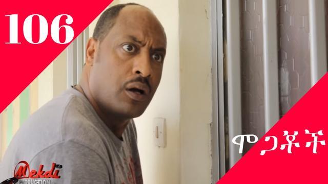 Mogachoch EBS Latest Series Drama - S05E106 - Part 106