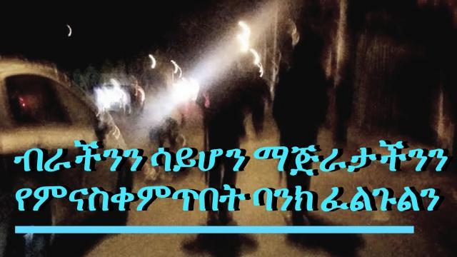 Ethiopa - ''Yemajirat bank felgulin'' written by Sinafikish Addis and recited by Shiewenzu Melaku
