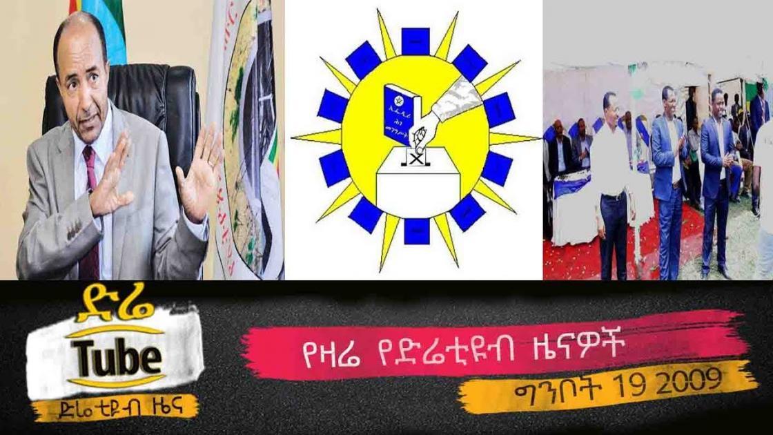 ETHIOPIA - The Latest Ethiopian News From DireTube May 29 2017