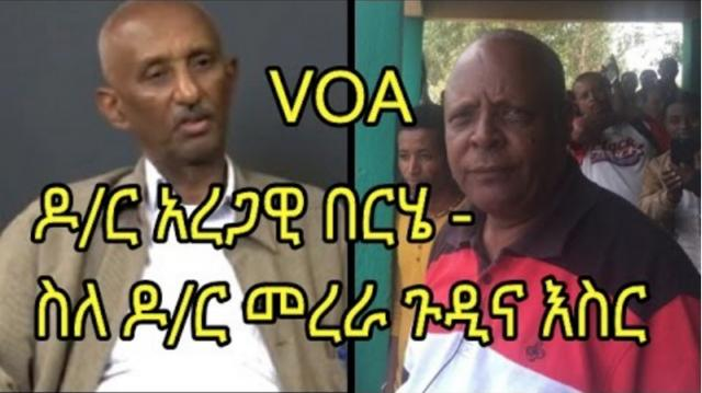 [Ethiopia VOA] Dr. Aregawi Berhe Speaks about Dr. Merara Arrest with the VOA