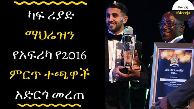 ETHIOPIA -Riyad Mahrez Leicester winger is named Africa's best player