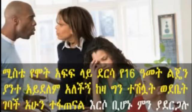 ETHIOPIA - My dying wife told me  my 16 year old son is not mine