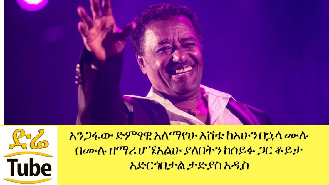 Tadias Addis Interview with Artist Alemayehu Eshete