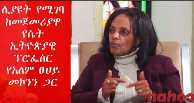 Amazing interview with the first Ethiopian Women Professor Yalemtsehaye Mekonen