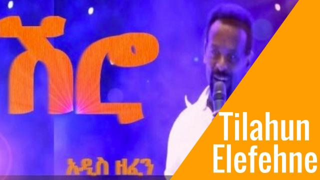 Tilahun Elefehne - Shero   ሽሮ - New Ethiopian Music (Official Video)