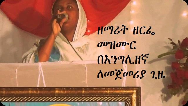 """Ethiopia Live performance of Zerfe Kebede in English """"I am SAVED"""""""