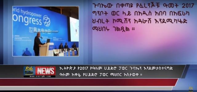 Ethiopia to host the 2017 world hydropower congress