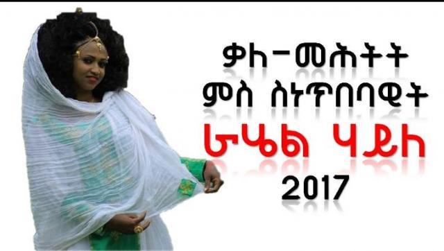 Ethiopia: Interview with Artist Rahel Haile (Full) - 2017
