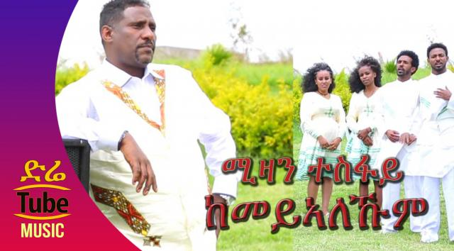 Ethiopia: Mizan Tesfay - Kemeyalekum (ከመይኣለኹም) New Ethiopian Tigrigna Music Video 2016