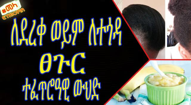ETHIOPIA - ለደረቀ ወይም ለተጎዳ ፀጉር ተፈጥሮዓዊ ውህድ   Homemade Hair Masks for Dry or Damaged Hair in Amharic
