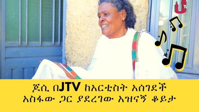Ethiopia - Jossy in Z House Gena Special with Artist Asegedech Assfaw - JTV