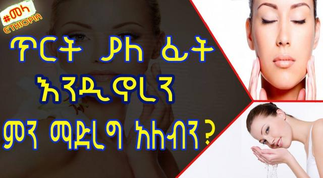 Ethiopia - What Kind Method We Can Use To Get Pure Face? Amharic