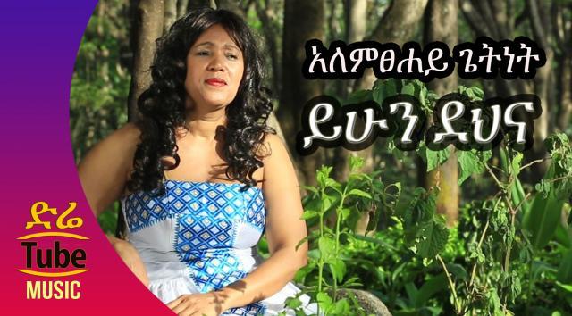 Alemtsehay Getnet - Yihun Dehna (ይሁን ደህና) New Ethiopian Music Video 2016