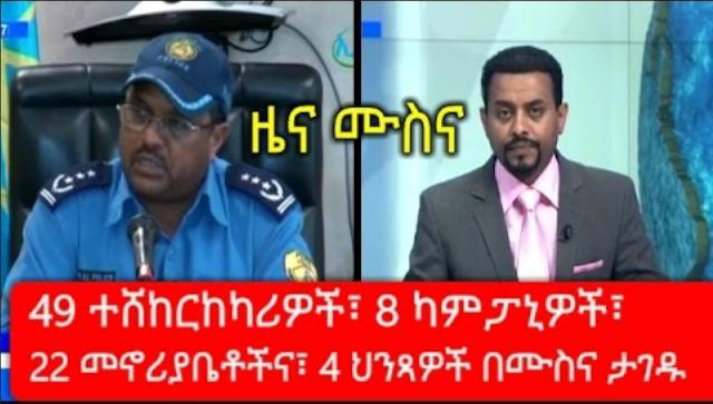 EBC News: Several higher Ethiopian officials Arrested for corruption