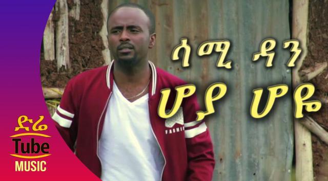Ethiopia: Sami Dan - Hoya Hoye (ሆያ ሆዬ ) - NEW! Best! Ethiopian Music  Video 2016