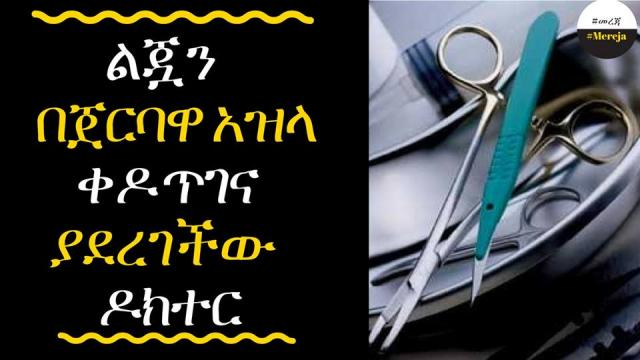 ETHIOPIA -Kenyan Doctor Performing Delicate Surgery while Carrying Her Baby