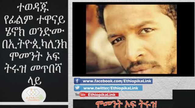 ETHIOPIA - Moment of Truth, Interview with Artist Henok Wondimu