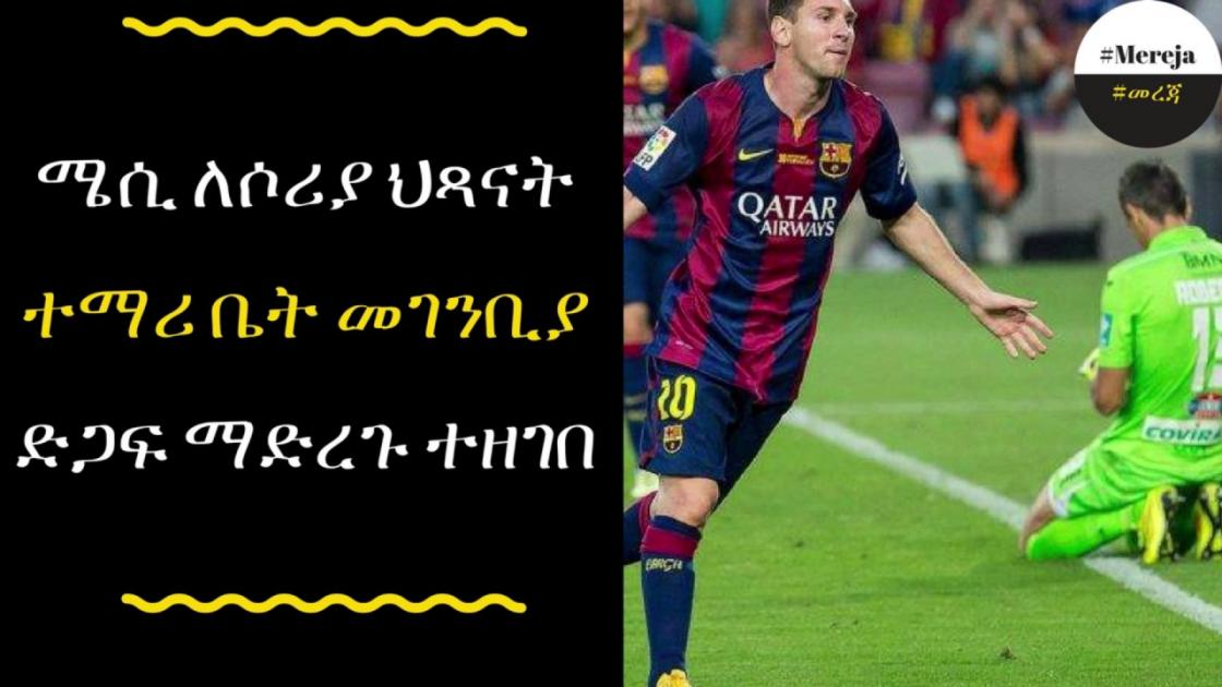 Messi donates some amount of money to Syrian children