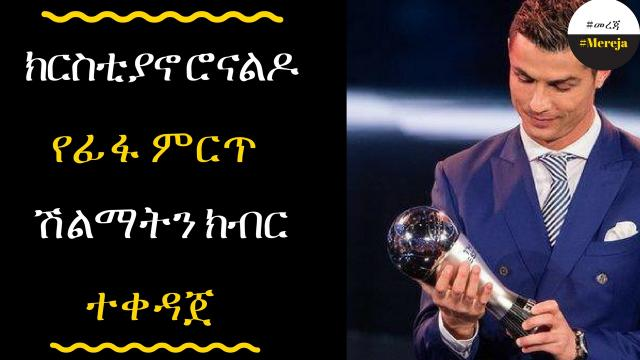 ETHIOPIA - Cristiano Ronaldo named the world's best player