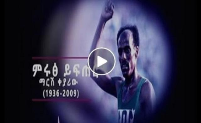 EBC Special report about the late Athlete Miruts Yifter (Yifter The Shifter)