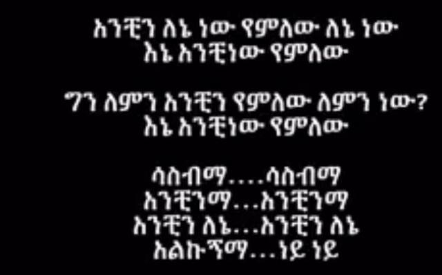 "Ethiopia: Lij Michael ""Anchin Lene"" - Ethiopian Hip Hop - Lyrics"