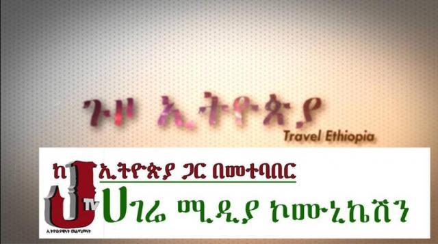 Ethiopia: Travel Ethiopia - Al Negashi Islamic Heritage in Northern Ethiopia