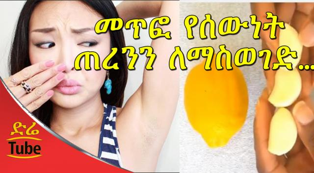 Ethiopia: How to remove body odor using easy home remedies
