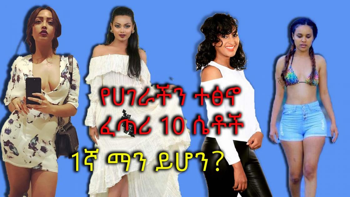 The 10 Influential Ethiopian Female Celebrities!