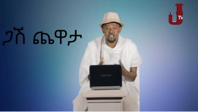 Gash Chewata: Funny Show by comedian Mitiku Fente S1E8