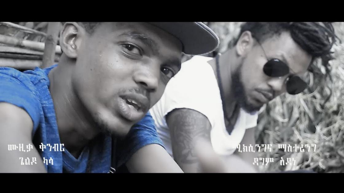 Amanuel Abu - Ye Ewnet Mesker - [NEW! Ethiopian Music Video 2017]