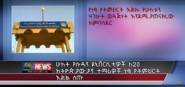2 Sudanese universities gave free scholar to 20 Ethiopians